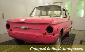 Ремонт ретро авто киев