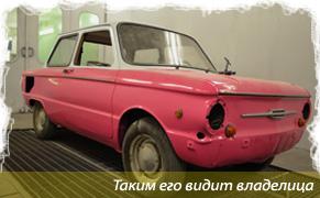 Ремонт ретро авто